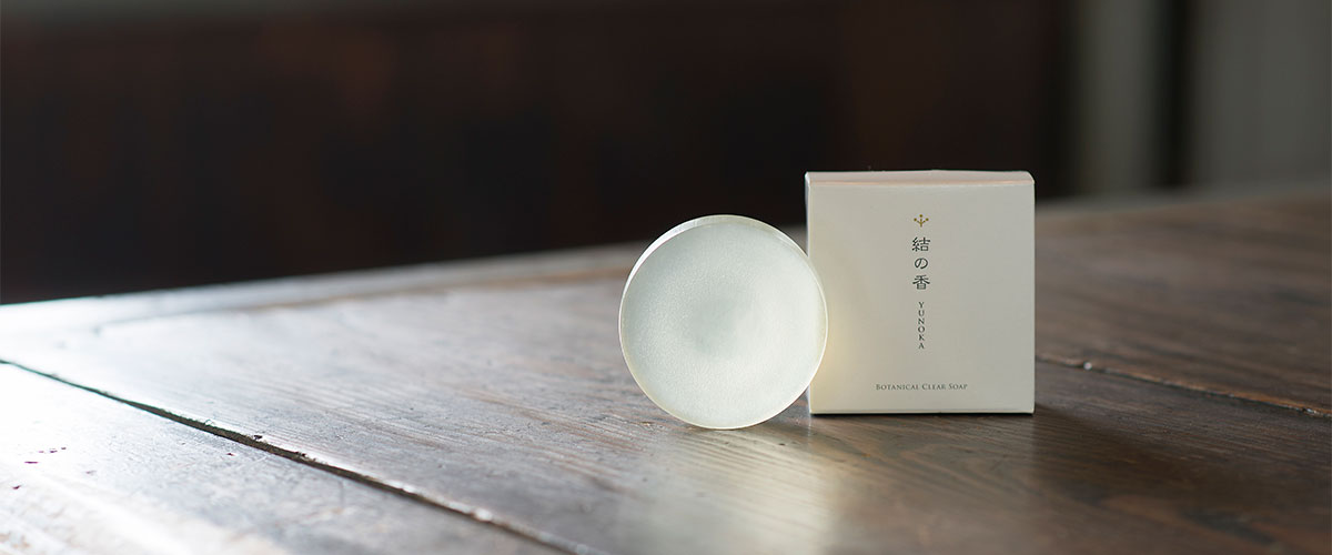 結の香 YUNOKA ボタニカルクリア石鹸